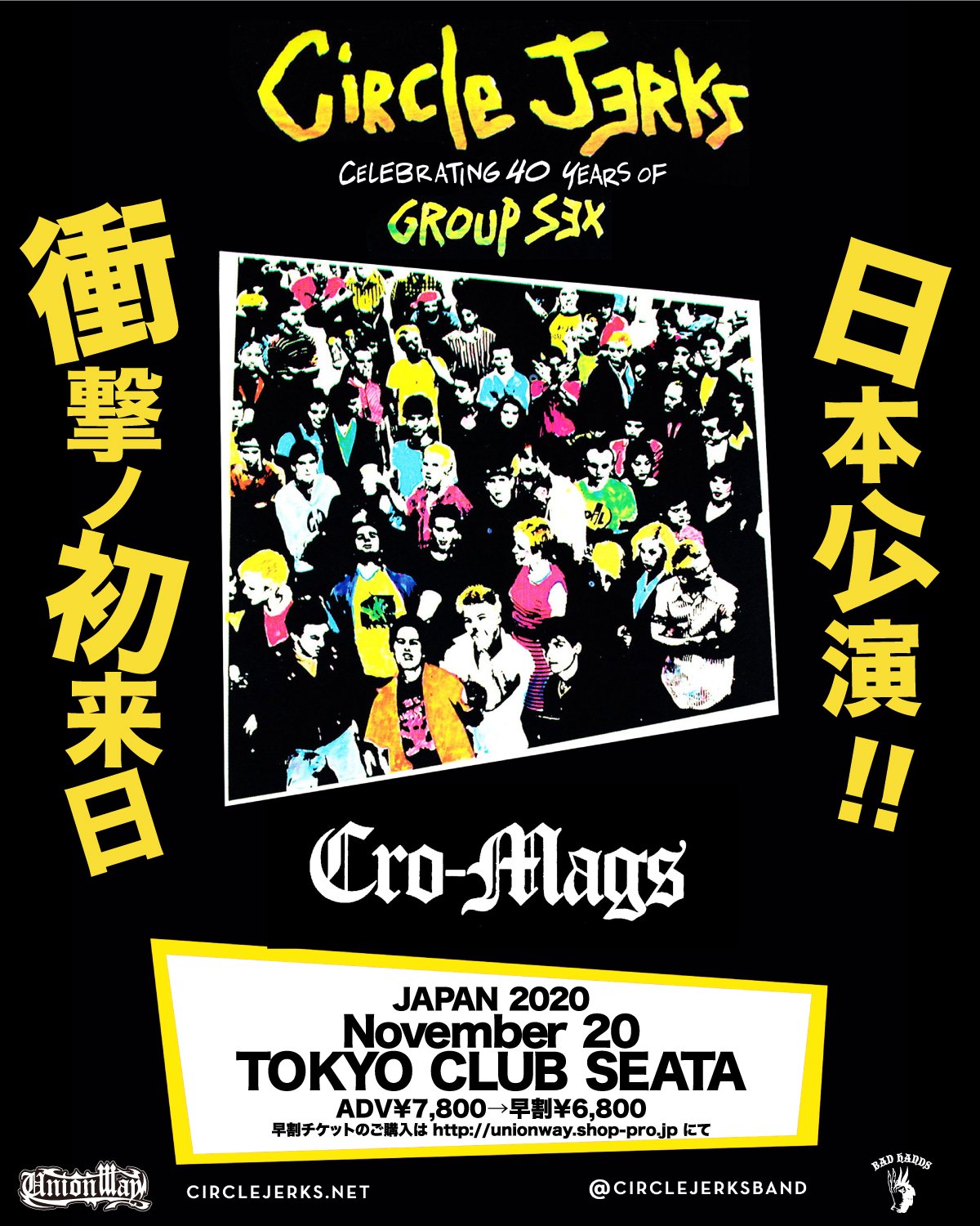 UNIONWAY presents Circle Jerks CELEBRATING 40 YEARS OF GROUP SEX JAPAN TOUR 2020の写真